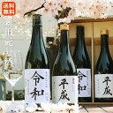 【ポイント10倍】 送料無料 新旧元号酒セット 令和 純米大吟醸 & 平成 純米吟醸 1198