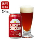 【送料無料】黄桜LUCKYCHICKEN350ml×24缶ラッキーチキンビールギフトセット地ビールクラフトビール35024缶1ケース缶ビールお酒贈答プレゼント誕生日内祝い鳥京都9135お返し母の日父の日
