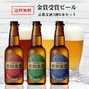 【送料無料】黄桜京都麦酒6本セット330ml×6本ビールギフトセット飲み比べ地ビールクラフトビール詰め合わせプレゼント誕生日内祝いクール便8428バレンタイン