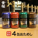 送料無料 京都麦酒おためし4缶セット (350ml×4缶) ...