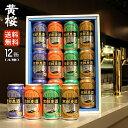 【送料無料】京都麦酒おすすめ12缶セット350ml×12缶ビールギフト飲み比べセットビールセットクラフトビール地ビール誕生日プレゼント詰め合わせ京都黄桜9034バレンタイン