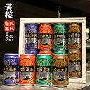 【送料無料】黄桜京都麦酒おすすめ8缶セット350ml×8缶ビールギフトセット飲み比べ地ビールクラフトビール詰め合わせ誕生日京都9033バレンタイン