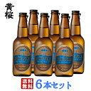 ビール ギフト 【送料無料】ブルーナイル 6本セット (33...