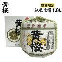 日本酒 黄桜 純米 豆樽 1.8L 1455 樽酒 ミニ樽酒 京都 地酒 ギフト プレゼント 特別純米酒 誕生日