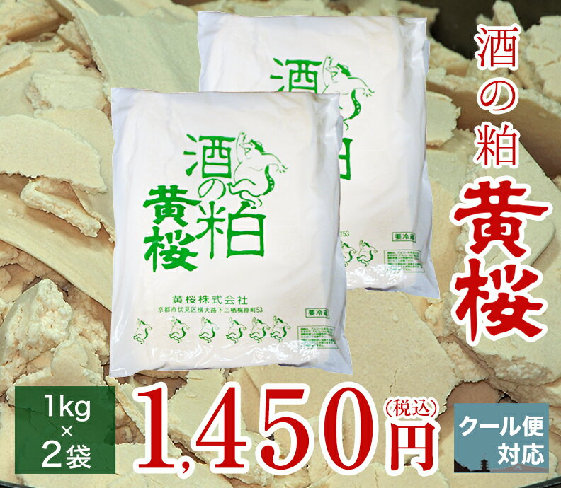クール便対応黄桜の酒粕(1kg×2袋)/日本酒粕汁甘酒天然京都|酒粕酒かす調味料漬物漬け物つけもの板