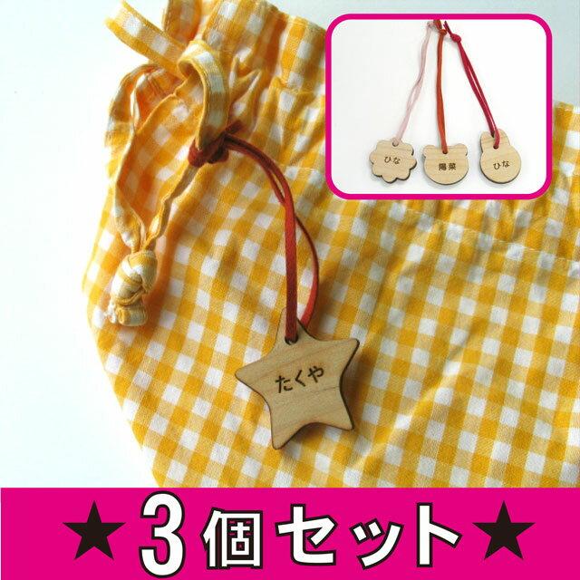 名札名入れ名前入り名入りプレゼントギフトクリスマス木製ミニ名札ストラップ3点セット入園祝い通園バッグ