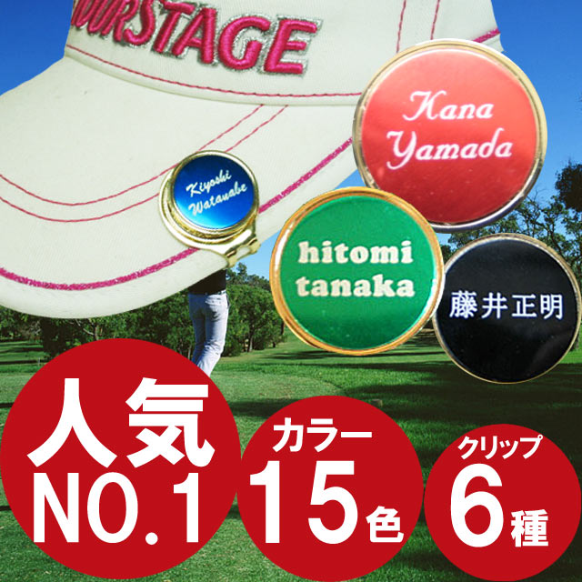 父の日 ギフト ゴルフ マーカー 名入れ 名前入り プレゼント 名入り ラウンド用品・小物…...:kizamu:10006320