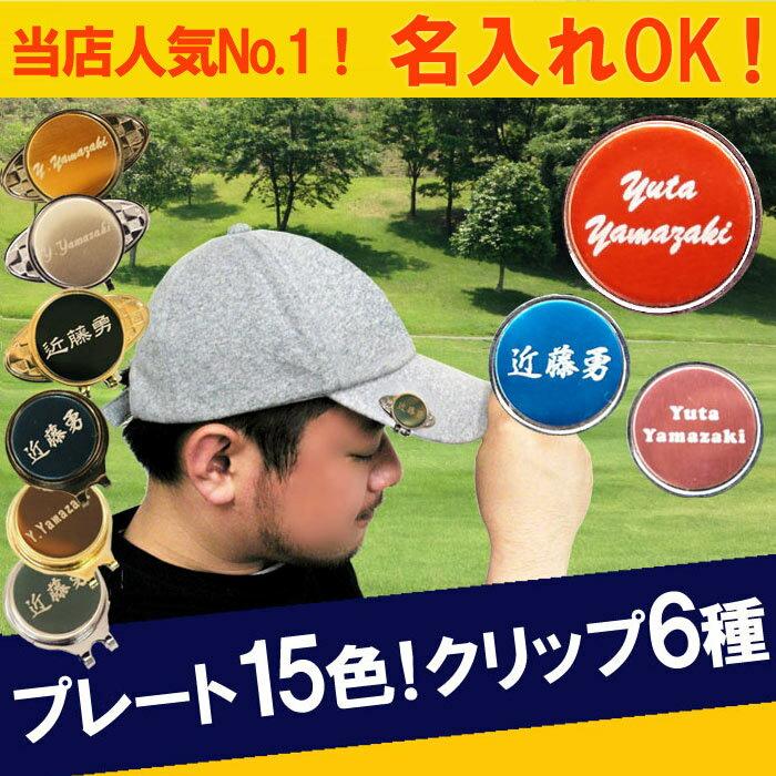 父の日 ギフト ゴルフ マーカー 名入れ 名前入り プレゼント 名入り ラウンド用品・小物…...:kizamu:10005143