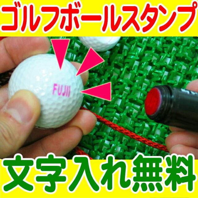 父の日 ギフト ※納期:約2週間※【 ゴルフボール スタンプ 】 ゴルフボールはんこ ≪マ…...:kizamu:10006321