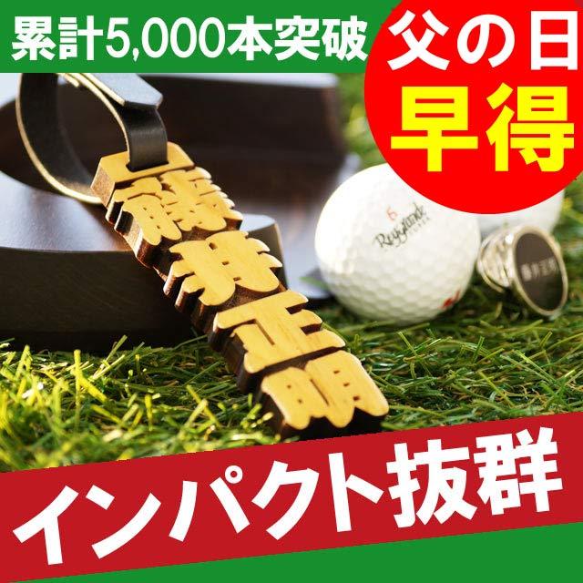 父の日 ギフト ゴルフ ネームプレート 名入れ 名前入り プレゼント 名入り 【木製 彫切…...:kizamu:10006300