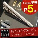 クリスマス ネクタイピン タイピン 名入れ 名前入り プレゼント 名入り ギフト 【 ブランド[ DAKS シンプル クロス ]ダックス DAKSLOND…