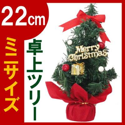 クリスマスツリーミニ卓上サイズ22cm急ぎおもちゃ・ホビー・ゲームパーティー・イベント用品・販促品用