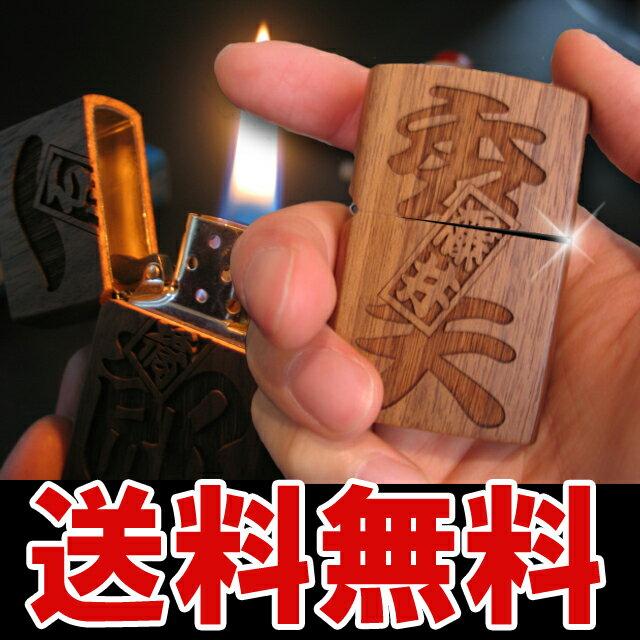 敬老の日ギフト名入れライター木製プレゼントギフト趣味・コレクション喫煙具木製オイルライターオイルライ