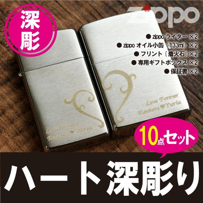 ジッポ(ZIPPO)名入れ名前入りプレゼントギフト趣味・コレクション喫煙具(ジッポ・パイプ・灰皿)ハ