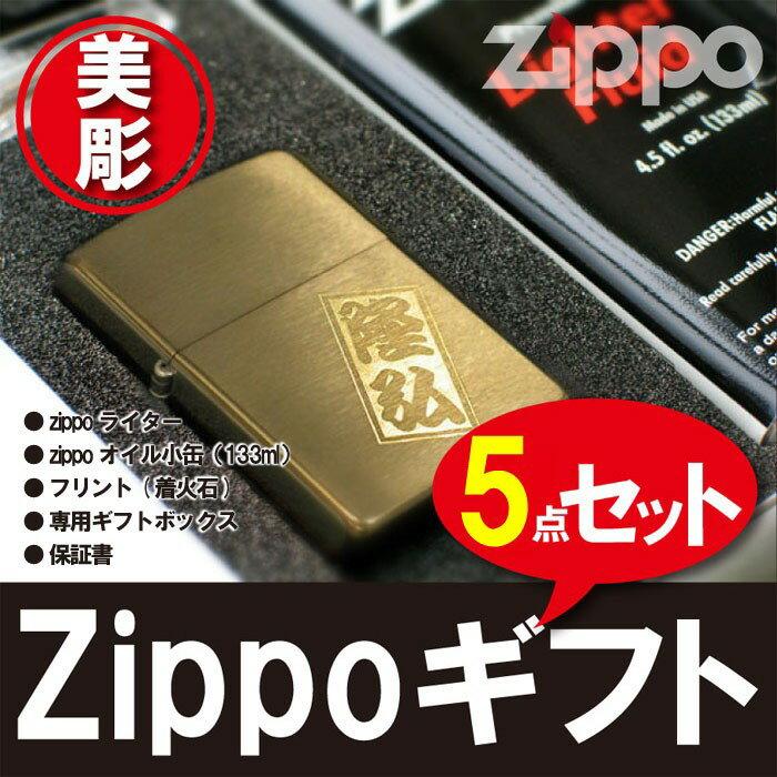 バレンタイン 彼氏 zippo 名入れ 名前入り プレゼント 名入り ギフト ジッポ ZI…...:kizamu:10006624