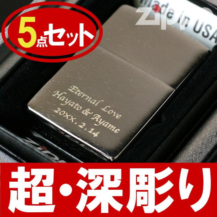 ジッポ(ZIPPO)ライター名入れ5点セット趣味・コレクション喫煙具(ジッポ・パイプ・灰皿)送料無料
