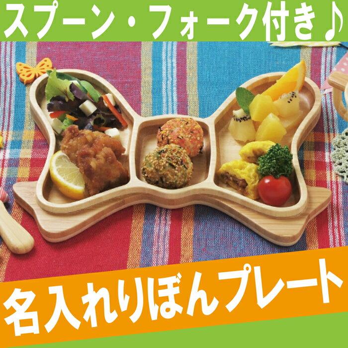 出産祝い名入れ名前入りプレゼント名入りギフト授乳・お食事ベビー食器プレート・ボウル・食器セットクリス