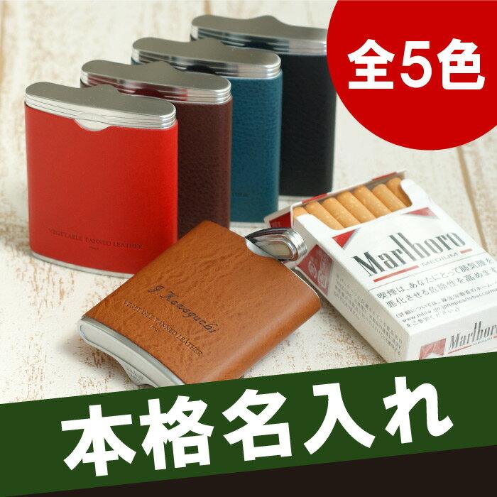 携帯灰皿名入れ名前入りプレゼント名入りギフト趣味・コレクション喫煙具(ジッポ・パイプ・灰皿)革(レザ