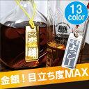 名入れ ボトルネームタグ ギフト ワイン・バー・酒用品 【 金銀ミラー 】 急ぎ ボトルネームタグ