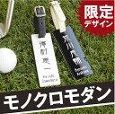 ゴルフ ネームプレート モノクローム ゴルフタグ カラーアクリル板 白 黒 ラウンド用