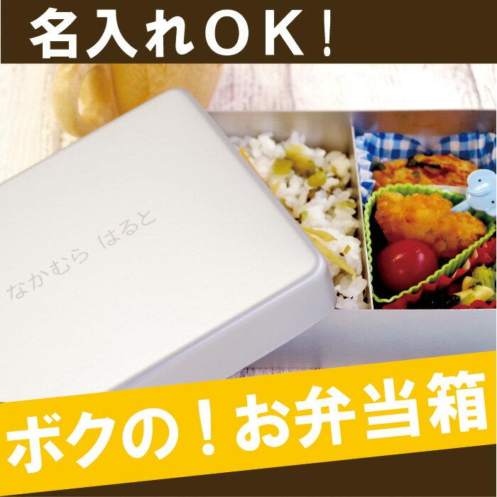 子供用お弁当箱アルミランチボックス名入れ名前入りプレゼント名入りギフトクリスマスアルミお弁当箱角型4