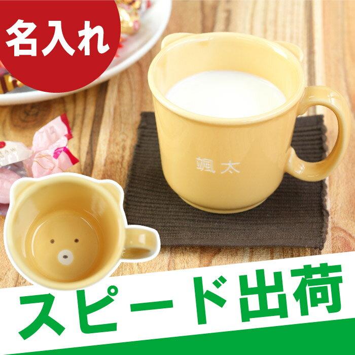出産祝い名入れ日本製名前入りプレゼント名入りギフトベビー食器トレーニングカップ・マグこども食器美濃焼