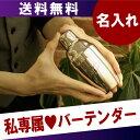 カクテルグッズ 名入れ 名前入り プレゼント 名入り ギフト ワイン・バー・酒用品 【 カク