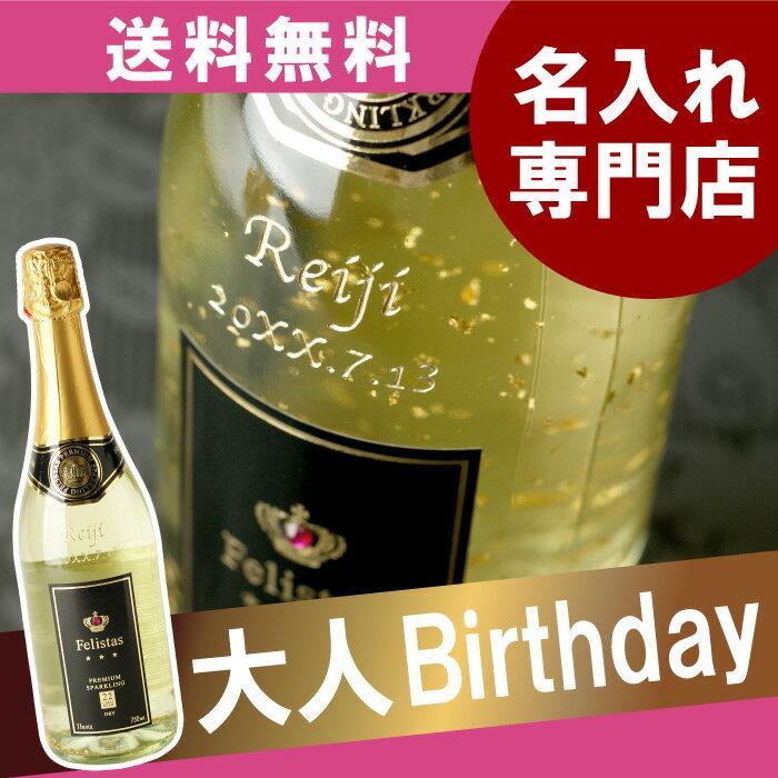 ワイン発泡系・シャンパン名入れ名前入りプレゼント名入りギフト送料無料急ぎスパークリングワインフェリス