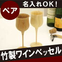 ワイングラス 名入れ 名前入り プレゼント 名入り ペアセット 洋食器 グラス・タンブラー【