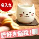 猫グッズ プレゼント 湯呑み 名入れ 名前入り 名入り 【 にゃんこ 湯呑み 】 急ぎ キ