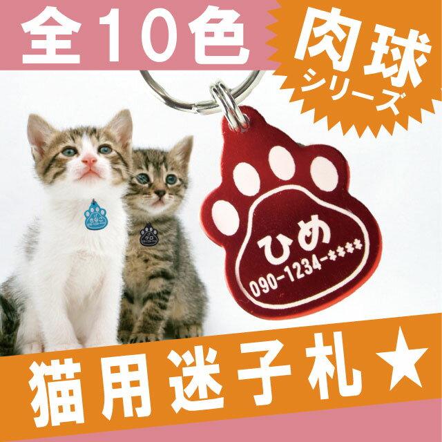 迷子札猫名入れ名前入りプレゼント名入りギフトペット猫用迷子札送料無料猫用品首輪・ハーネスネームタグ・