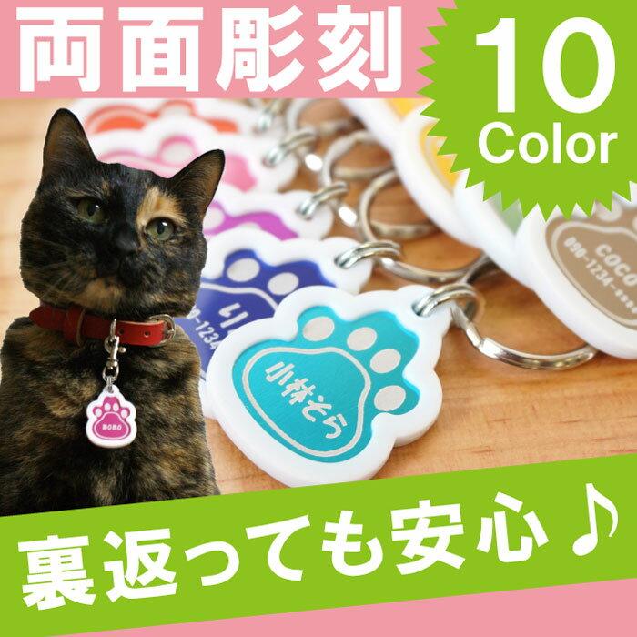 迷子札猫名入れ名前入りプレゼント名入りギフト猫用迷子札ペット・ペットグッズネームタグ・迷子札サイレン