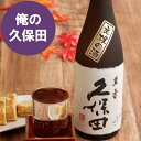 名入れ 酒 純米大吟醸酒 日本酒 名入れ 名前入り プレゼン...