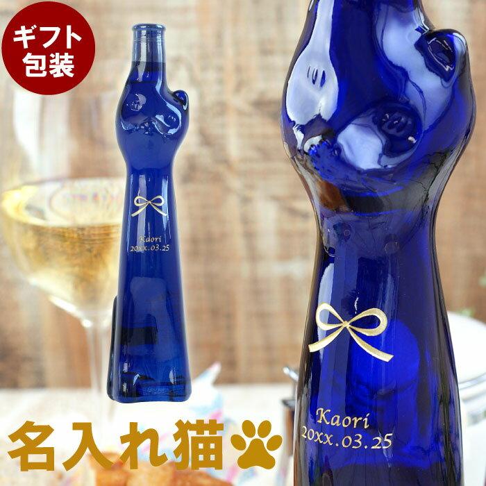 白ワイン名入れ名前入りプレゼント名入りギフトGAシュミットラインヘッセン500ml猫の日急ぎ洋酒ワイ