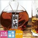 ウイスキー お酒 名入れ ボトルタグ 名札 ビール・洋