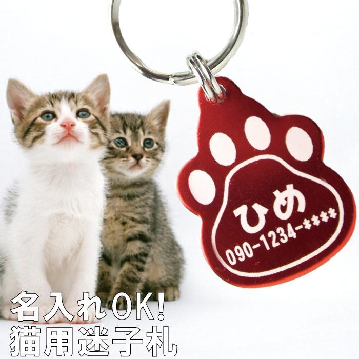 猫迷子札猫可愛いかわいい軽量軽い猫の日猫用名入れ名前入りプレゼント名入りギフトペット猫用品首輪ハーネ