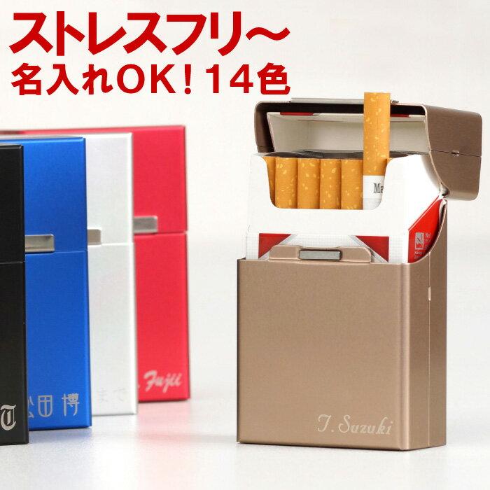 シガレットケースアルミ名入れ名前入りプレゼント名入りギフト趣味・コレクションアルミ製メタリックタバコ