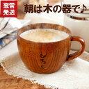 父の日ギフト 名入れ プレゼント コーヒー 【 木 の ティーカップ 単品 】 コーヒーカ