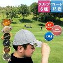 ゴルフ マーカー 名入れ 名前入り プレゼント 名入り 【 マーカー・ハットクリップ [フルネーム]...