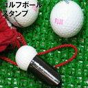 ゴルフ用品 小物 名入れ 送料無料 【 ゴルフボールスタンプ 】 名前入り ギフト ゴルフ ボール スタンプ マイボール イニシャル マーカー マーク 名入り ゴルフ好き お父さん 夫 男性 女性 誕生日 プレゼント コンペ 記念品 プチギフト 名 名前 入れ 入り Present Gift Golf