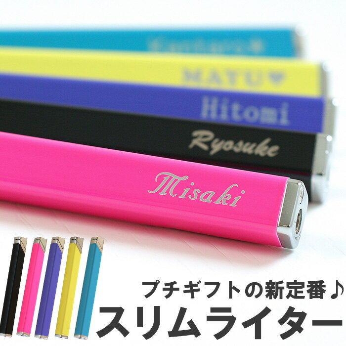 ガスライター名入れ名前入りプレゼント名入りギフト趣味・コレクション喫煙具(ジッポ・パイプ・灰皿)カジ