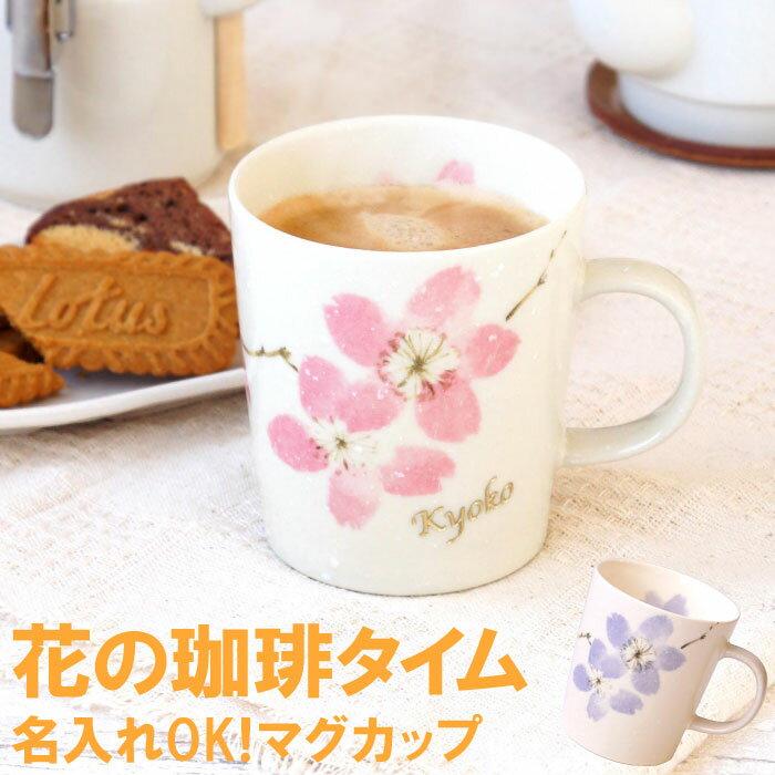 マグカップ名入れさくら名前入りプレゼント名入りギフトふわり桜マグ食器コーヒーお茶用品マグカップティー