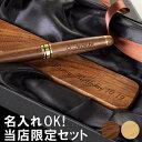 上司 プレゼント 男性 名前入り ボールペン 【 木製 ボー...