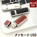 USBメモリ 名入れ 《 メタル レザー USBメモリ 8GB 全3色 》 名前入り プレゼント 名入り ギフト USBメモリー フラッシュメモリー 記念品 記念日 送別品 送別会 退職 就職 転職 祝い おしゃれ おすすめ プチギフト 母の日