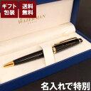 ウォーターマン ボールペン 名入れ 送料無料 【 ウオーター...