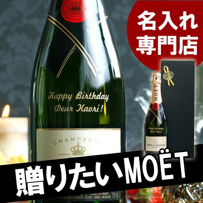 モエシャンパン名入れ名前入りプレゼント名入りギフト送料無料急ぎモエ・エ・シャンドン750mlビール・