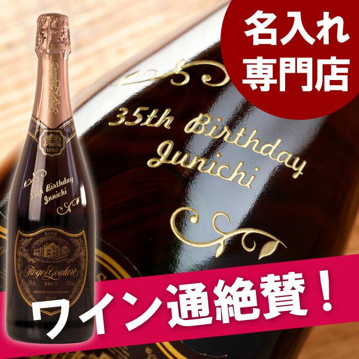 スパークリングワイン名入れ名前入りプレゼント名入りギフト急ぎボトル彫刻ロジャーグラートカヴァロゼ75