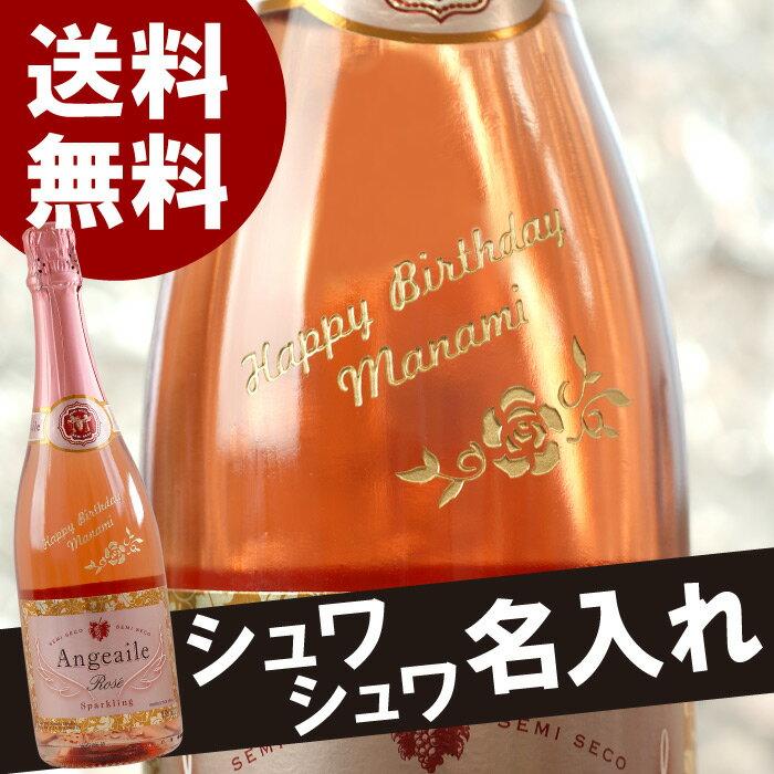 スパークリングワイン名入れ名前入りプレゼント名入りギフト急ぎ送料無料ボトル彫刻アンジュエールロゼ75