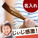 孫の手 名入れ 名前入り プレゼント 名入り 【 うるし塗り...