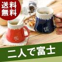 ペア マグカップ 名入れ 名前入り プレゼント 名入り 【 美濃焼 富士山 マグカップ (